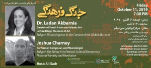 Panel Discussion about Iranian Arts